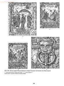 Справочник по старинным предметам Древней Руси. - p0348.jpg