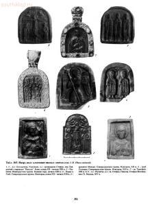 Справочник по старинным предметам Древней Руси. - p0351.jpg