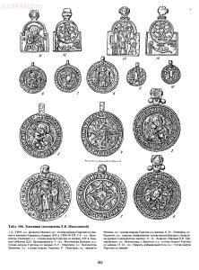 Справочник по старинным предметам Древней Руси. - p0352.jpg