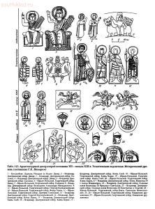 Справочник по старинным предметам Древней Руси. - p0359.jpg