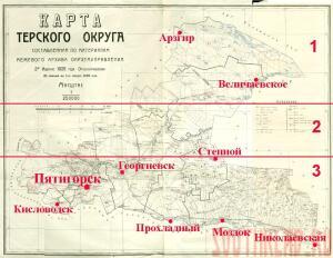 терская область - sborniy_terskiy.jpg