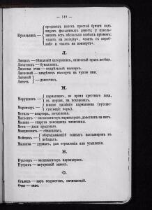 Лебедев В.И. Справочный указатель для чинов полиции, 1903 г. - 3-zFSyOro3vzk.jpg