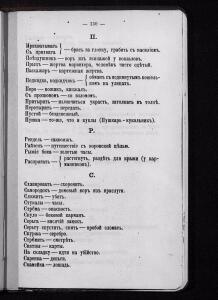 Лебедев В.И. Справочный указатель для чинов полиции, 1903 г. - 4-c_sMjp6jldQ.jpg
