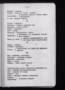 Лебедев В.И. Справочный указатель для чинов полиции, 1903 г. - 5-UAHqvUSAiI0.jpg
