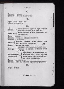 Лебедев В.И. Справочный указатель для чинов полиции, 1903 г. - 6-Jb4-x6Kl2L0.jpg