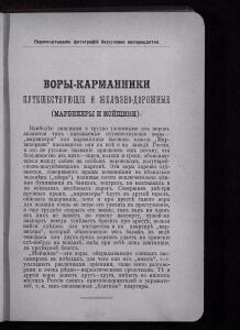 Лебедев В.И. Справочный указатель для чинов полиции, 1903 г. - 7-NtNdBLTttIk.jpg
