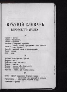Лебедев В.И. Справочный указатель для чинов полиции, 1903 г. - 1-NVfIJQOCnrI.jpg