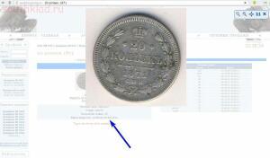 серебро-20 коп.1871,10 коп.1910 г,20 коп.1922 г,1 руб.1921 г - screenshot_254.jpg