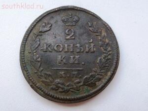 2 копейки 1813 КМ-АМ. До 2.08.16г. в 21.00 МСК - P1320821.JPG