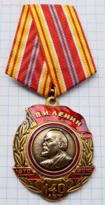 Медаль КПРФ 140 лет В.И.Ленину. до 18.08.2016. 21.00 мск - DSC_5610 (Custom).JPG