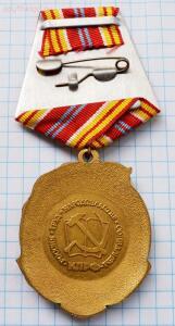 Медаль КПРФ 140 лет В.И.Ленину. до 18.08.2016. 21.00 мск - DSC_5611 (Custom).JPG