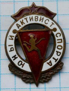 Знак Юный активист спорта. до 18.08.2016. 21.00 мск - DSC_4668 (Custom).JPG