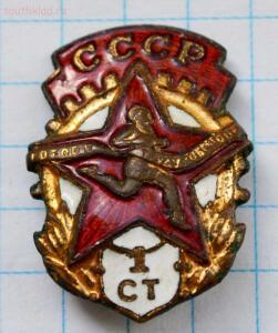 Знак ГТО 1ст. до 18.08.2016. 21.00 мск - DSC_5647 (Custom).JPG
