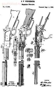 Винчестер, модель 1866. - Рис2.jpg