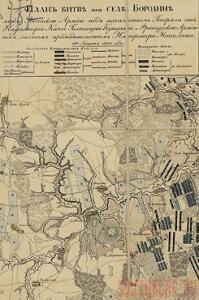 Карты военных действий в войне 1812 года. - 51b08b2ee46483161e63fa5788d343a7.jpg