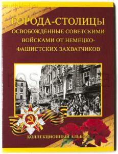 [Продам] Альбомы для монет России. - 3924_album-russia__goroda-stolitsi-1.JPG