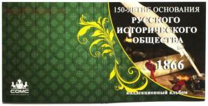 [Продам] Альбомы для монет России. - 3785_album-comc__2016-istoricheskoe-soobcshestvo-3.JPG