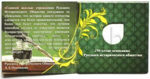 [Продам] Альбомы для монет России. - 3786_album-comc__2016-istoricheskoe-soobcshestvo-2.JPG