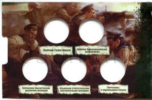 [Продам] Альбомы для монет России. - 2148_album__podvig-krim-5.JPG