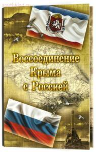 [Продам] Альбомы для монет России. - 3601_album-krimea-returning__1.JPG