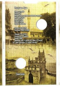 [Продам] Альбомы для монет России. - 3602_album-krimea-returning__3.JPG