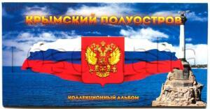 [Продам] Альбомы для монет России. - 4224_album-russia__crimea-long-1.JPG