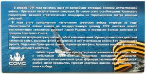 [Продам] Альбомы для монет России. - 3448_album-russia__osvobogdenie-krima-4.JPG