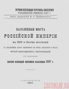 Населенные места Российской Империи 1897 года - 1897_sp_Russia_500.jpg