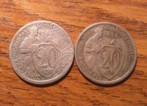 20 копеек 1932, 1933гг до 16.10.2016г в 22.00 - DSC_0061.JPG