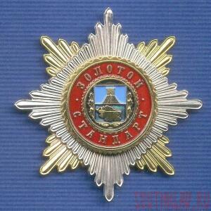 Знаки отличия Ставропольского края - gallery_4_41_50835.jpg