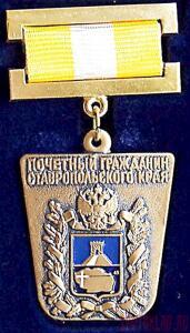 Знаки отличия Ставропольского края - gallery_4_41_51791.jpg