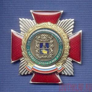 Знаки отличия Ставропольского края - gallery_4_41_135109.jpg