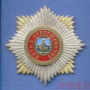 Знаки отличия Ставропольского края - gallery_4_41_169601.jpg