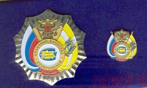 Знаки отличия Ставропольского края - gallery_4_41_146531.jpg