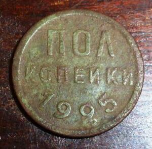 Полкопейки 1925 года. До 25.10.16г. в 21.00 МСК - P1330871.JPG