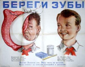 Советские плакаты на тему здоровья 1920-1950-х годов - dc9199838b6ec405983afa3f787f1ddd.jpg