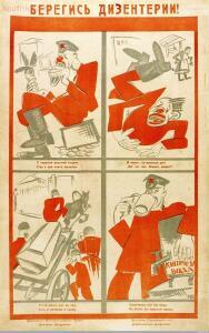 Советские плакаты на тему здоровья 1920-1950-х годов - f54b2b4a0dcaa78315b5490277f6b07b.jpg