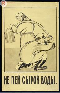 Советские плакаты на тему здоровья 1920-1950-х годов - 5d7c7d05c934a847a562766591b899ee.jpg