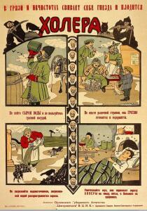 Советские плакаты на тему здоровья 1920-1950-х годов - 60614857f7e71b4a75aebd53fe7dfd42.jpg