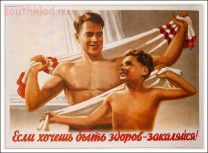 Советские плакаты на тему здоровья 1920-1950-х годов - b2e491566ee88aaed69b5dead9f2fa3d.jpg