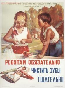 Советские плакаты на тему здоровья 1920-1950-х годов - c009cafc40e5fefc56f3332f6dfccf94.jpg