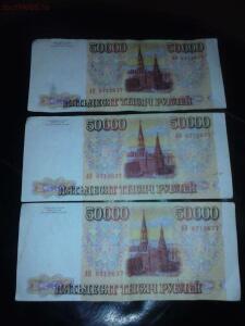 50000 рублей 1993 г. до 26.11.16 в 22:00 - CAM00904.jpg