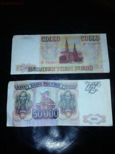 50000 рублей 1993 г. до 26.11.16 в 22:00 - CAM00905.jpg