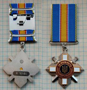 Украина Орден за Мужество 3 ст. док. до 3.12.2016. 22.00 мск - орден.jpg