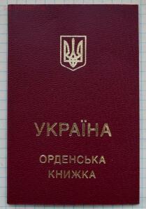 Украина Орден за Мужество 3 ст. док. до 3.12.2016. 22.00 мск - DSC_8353 (Custom).JPG