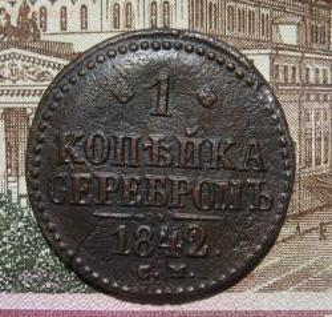 1 копейка серебром 1842 СМ до 15.12.16 в 22-00 по МСК - 1-IMG_1927.JPG