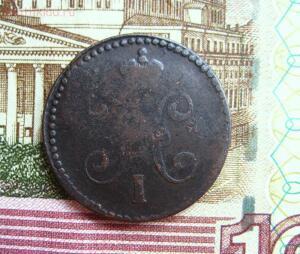 1 копейка серебром 1846 СМ до 15.12.16 в 22-00 по МСК - 1-1-IMG_4835.JPG