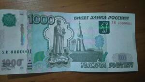 1000 рублей 1997г ХИ 0000001 - DSC_0102.JPG