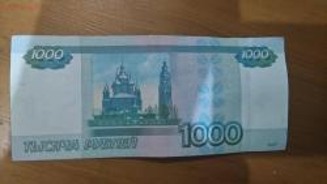 1000 рублей 1997г ХИ 0000001 - DSC_0103 (1).JPG