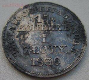 Обсуждение методов чистки монет - Без имени-1.jpg